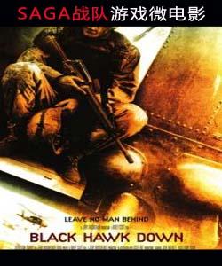 SAGA战队微电影:黑鹰坠落