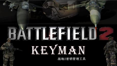 战地2激活工具BF2Keyman