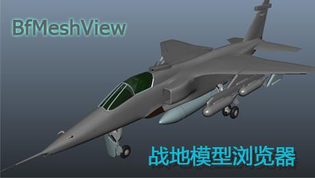 BfMeshView战地模型浏览器
