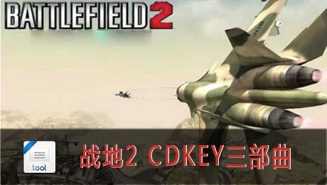 战地2cdkey三部曲(优化精简版)