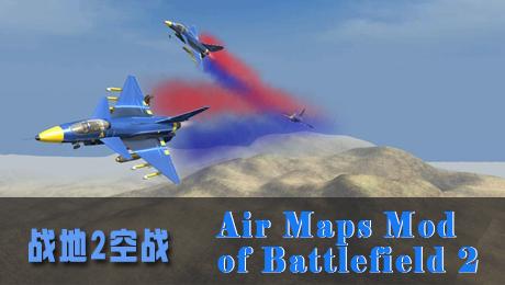 AirMaps 空战模组