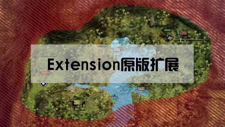 Extension原版扩展模组