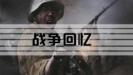 War Memories 战争回忆模组